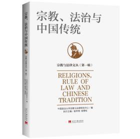 宗教.法制与中国传统 宗教与法律文从(第一辑)