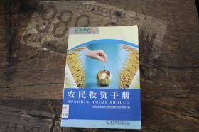 农民投资手册