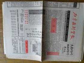 石家庄财贸报,内刊,创刊号