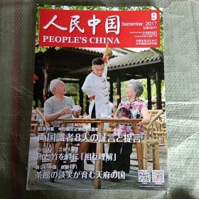人民中国2017年9(日文)