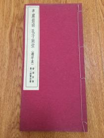 静雅法帖(选字本)《唐 虞世南 孔子庙堂碑》