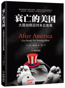 正版-衰亡的美国 大国如何应对末日危局