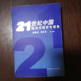 21世纪中国现实问题研究报告