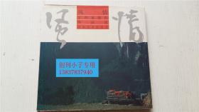 风情 王世龙摄影作品选(第三集) 河南美术出版社