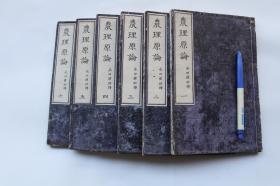 农理原论六卷【日本明治20年(1887)思诚馆藏版。刊刻年代相当于清光绪十三年。原装6册。内有图版11幅。表十余个。原书签。孔网在售孤本。】