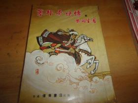 梁羽生--- 塞外奇侠传 ---全1册-===-伟青书店早期出版-红色版权==品以图为准