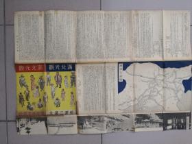 满北观光     哈尔滨铁道局,北满江运局       1939年