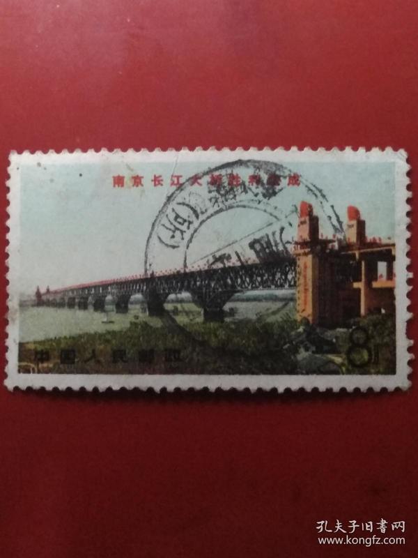 信销邮票南京长江大桥建成纪念