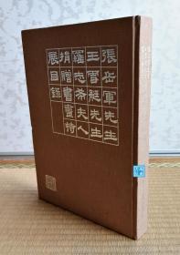 【张岳军先生、王雪艇先生、罗志希夫人捐赠书画特展目录】布面精装 故宫博物院1978年版