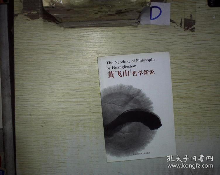 黄飞山哲学新说(作者钤印赠书)