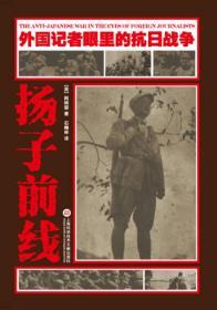 外国记者眼里的抗日战争:扬子前线
