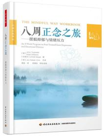 八周正念之旅:摆脱抑郁与情绪压力:an 8-week program to free yourself from depression and emotional distress