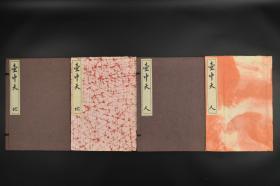 限量1000部《壶中天》线装两函2册 地、人 大开本 套色印刷 日本插花 花道 生驹瓢泉壶 中天刊行会 1974年发行