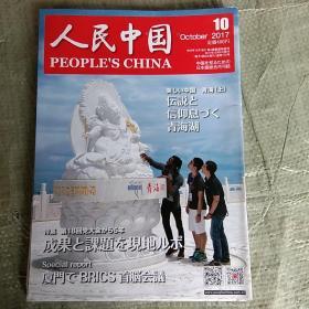 人民中国2017年10(日文)
