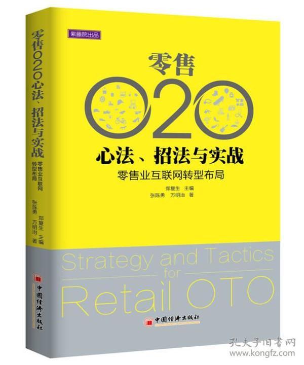 零售O2O心法 招法与实战 零售业互联网转型布局