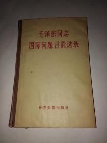 毛泽东同志国际问题言论选录