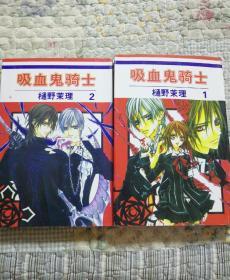 吸血鬼骑士1.2两册合售〈一版一印.仅1000册〉