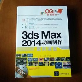 3ds max2014动画制作