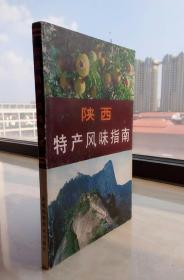 中国特产风味指南系列丛书------陕西省-----《陕西特产风味指南》-----虒人荣誉珍藏