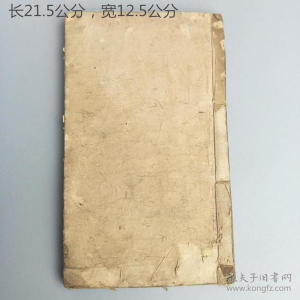 注释分法小题-线装-古籍旧书-古玩古籍