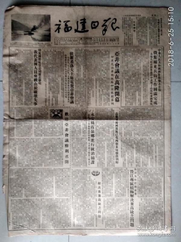 福建日报19550419