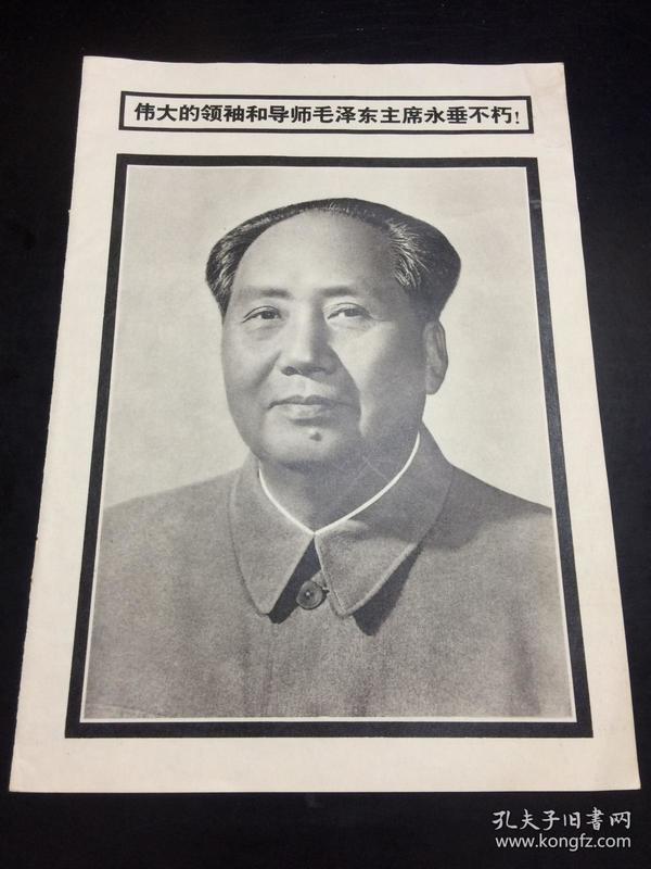 宣传画 ,《伟大的领袖和导师毛主席永垂不朽》
