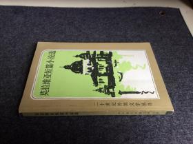 簽名贈本 外國文學 / 二十世紀外國文學叢書 【莫拉維亞短篇小說選】 私藏品好 名家贈名家 值得收藏