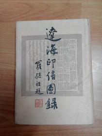 辽海印信图录(16开精装)品见描述