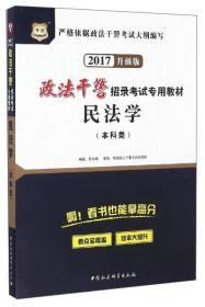 民法学(本科类 2017升级版)