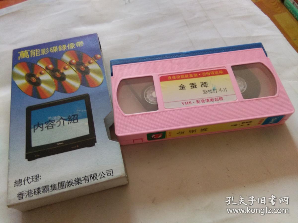 老音像店的录像带,金蚕降,主演谷峰,曹查理,万能影碟录像带,中文字幕