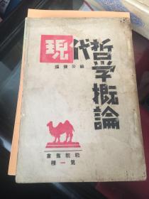 现代哲学概论 骆驼丛书 第一种