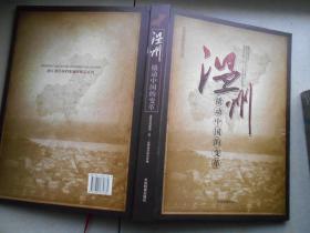 温州:撬动中国的变革