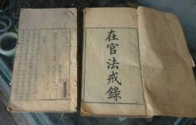 乾隆木刻版精刻精印,在官法戒录两本一套四卷齐