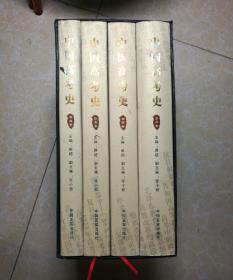 中国高考史(全4册、动荡卷、改革卷、创立卷、展望卷)精装 带盒