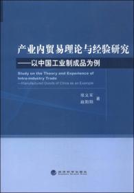 产业内贸易理论与经验研究:以中国工业制成品为例