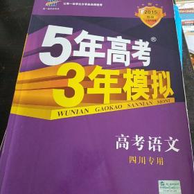 五年高考三年模拟 曲一线科学备考 2015B版 5年高考3年模拟:高考语文(四川专用) 五三高考