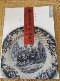 欧亚美艺术陶瓷(签名本)