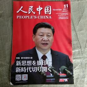 人民中国2017年11(日文)