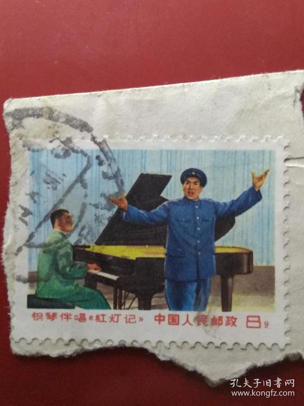 信销邮票《红灯记》
