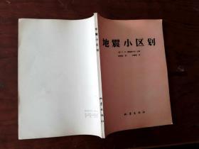 【地震小区划 : (苏)麦德维杰夫