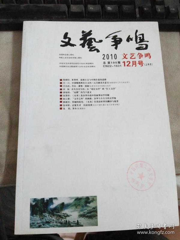 文艺争鸣2010年第11.12期上半月