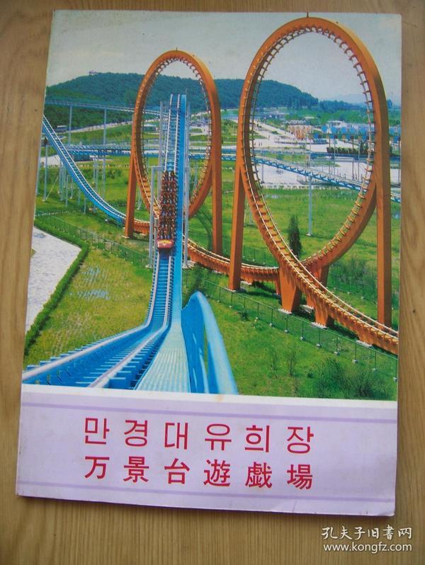 万景台游戏场 [朝鲜文图册(韩日对照)16开.品相好.【外文书--14】
