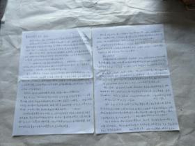 《论语体认》的作者 姚式川致信香港中文大学前校长金耀基