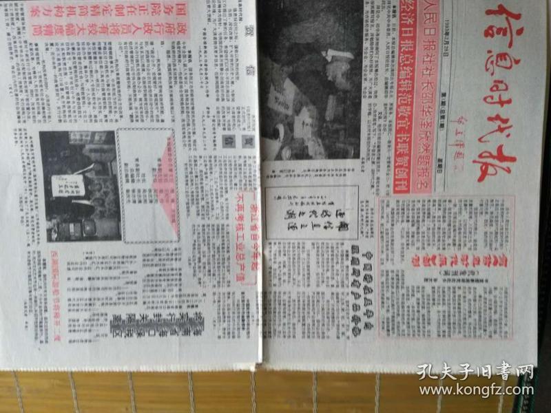 信息时代报,有发刊词,总第一期,人民日报总编邵华泽题写报名