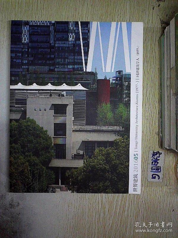 世界建筑 2016  5