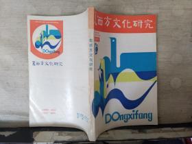 东西方文化研究(创刊号)