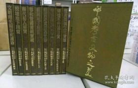 中国考古文物之美 精装【全10册】