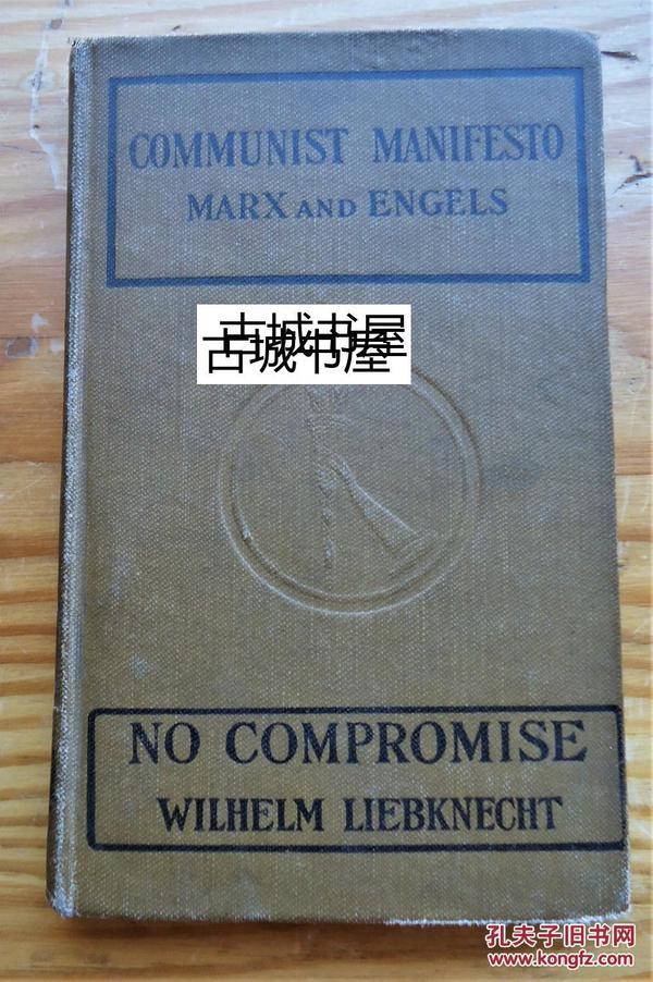 《共产党宣言》1928年出版