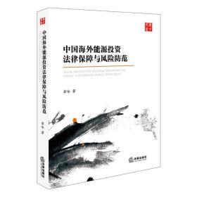 中国海外能源投资法律保障与风险防范