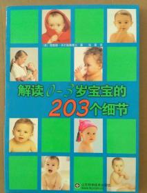 解读0-3岁宝宝的203个细节